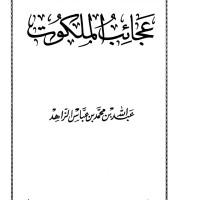 کتاب عجائب الملکوت