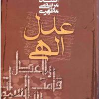 کتاب عدل الهی
