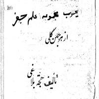 کتاب علم جفر