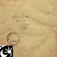 کتاب فالنامه جفر از شیخ بهایی