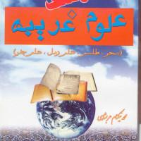 کتاب فرهنگ علوم غریبه