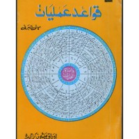 کتاب قواعد عملیات