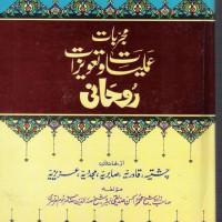 کتاب مجربات عملیات و تعویزات روحانی