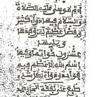 کتاب مخطوط ام موسی