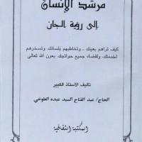 کتاب مرشد الانسان الی رویة الجان
