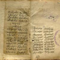 کتاب چہل اسرار میر سید علی ہمدانیؒ