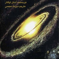 کتاب معجزه کائنات