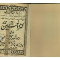 کتاب کنز الحسین مع رساله زلزله نامه