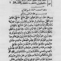 کتاب اعمال الشعیاد