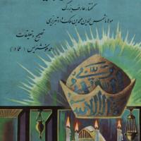 کتاب مقالات شمس تبریزی