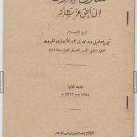 کتاب منازل السائرین الی الحق عز شانه