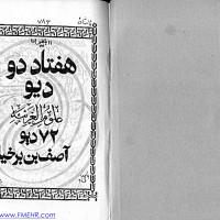 کتاب هفتاد دو دیو آصف ابن برخیا