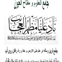 کتاب جامع العلوم مفتاح العیون