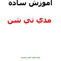 کتاب آموزش ساده مدی تی شن