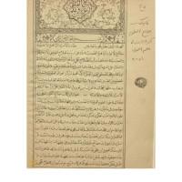 کتاب بدایع العلوم کنز الرموز فی علم الفنون