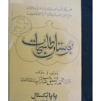 کتاب بوستان طلسمات