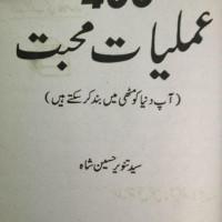 کتاب ۴۰۰ عملیات محبت