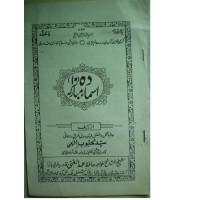 کتاب اسماء مبارکه