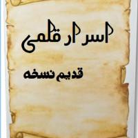 کتاب اسرار قلمی