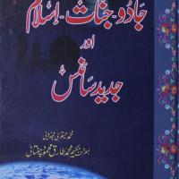 کتاب جادو جنات اسلام اور جدید سانس