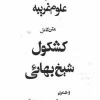 کتاب کشکول علوم غریبه شیخ بهایی