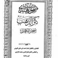 کتاب کنز الذهب صمور هندی سحر الکهان