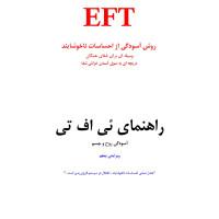 کتاب EFT روش آسودگی از احساسات ناخوشایند