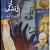 کتاب اسرار مرگ و زندگی