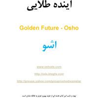 کتاب آینده طلایی