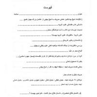 کتاب زندگینامه شیخ بهایی