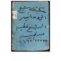 کتاب مکتبة شیخ الروحانیه الشیخ عطیه عبدلحمید
