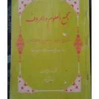 کتاب مجمع العلوم و الحروف