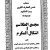 کتاب شمس المعارف الکبری و سر المکتوم مجمع الطلاسم و اشکال المکرم