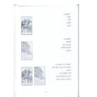 کتاب دایرة المعارف و علوم متافیزیک