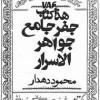 کتاب جواهر الاسرار جفر جامع ۱و۲