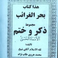 دانلود کتاب بحر الغرائب