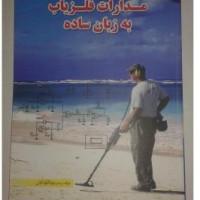 کتاب مدارات فلزیاب به زبان ساده