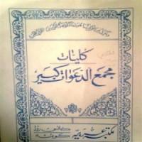 کتاب کلیات مجمع الدعوات فارسی