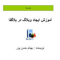کتاب آموزش ایجاد وبلاگ در بلاگفا