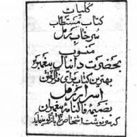 کتاب سرخاب الرمل شیخ بهایی