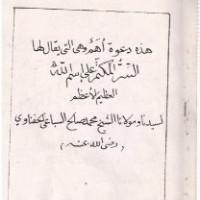 كتاب اسم الله الاعظم به زبان عربی