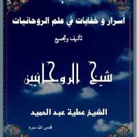 کتاب اسرار و خفایات فی علم الروحانیات