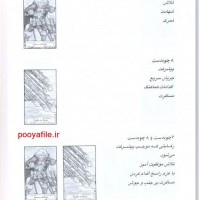 کتاب دایرة المعارف و علوم متافیزیک جلد دوم
