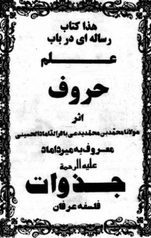 مجموعه کتاب های میرداماد