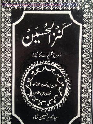 کتاب کنز الحسین به زبان اردو