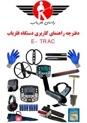 e-trac_000001