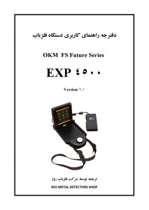 exp-4500_000001