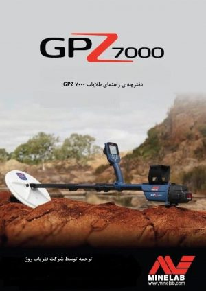 gpz-7000_000001