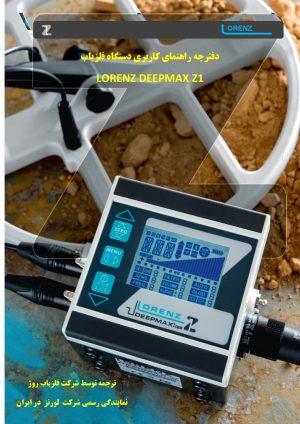 lorenz-deepmax-z1_000001