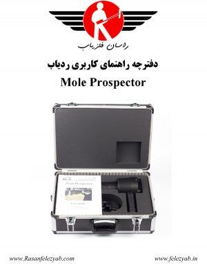 mole-prospector_000001
